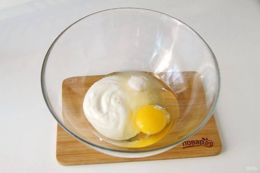 В глубокой миске соедините сметану, сахар, соль и яйцо.