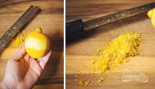 3. Натрите цедру лимона.