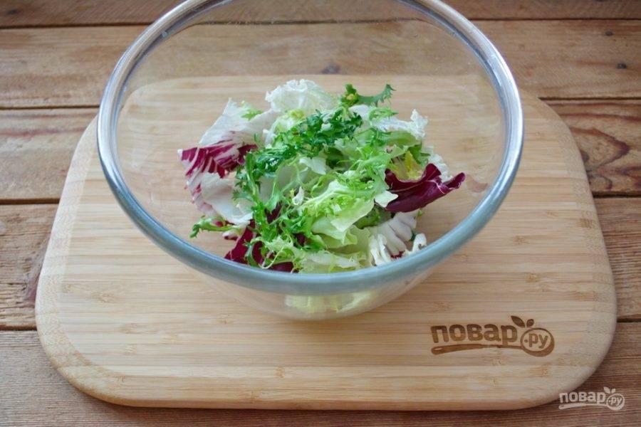 Для приготовления салата я взяла салатные листья разных сортов. Хорошо промойте их и, нарвав на небольшие кусочки, поместите в салатник.