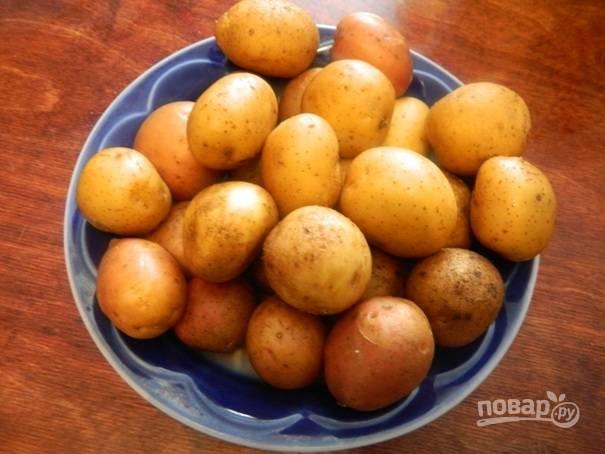 1. Мелкую картошку необходимо очень хорошо помыть, ведь готовить мы ее будем с кожурой.