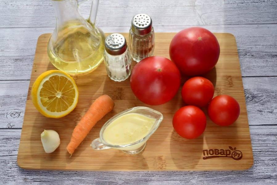 1.    Овощи вымойте, чеснок и морковь очистите.