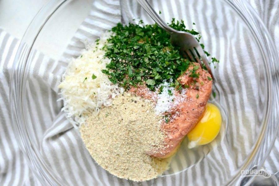 Сначала сделайте фрикадельки. Перекрутите филе в мясорубке. Затем добавьте к нему мелко нарезанную петрушку, натёртый сыр, соль, перец и яйцо.