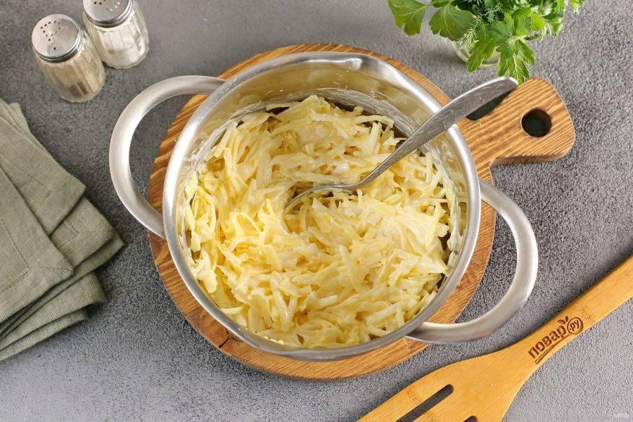 Чтобы картофель не потемнел, сразу же добавьте сметану и перемешайте.