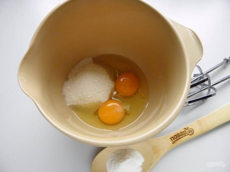 Яйца взбейте миксером с сахаром до образования пышной светлой массы.