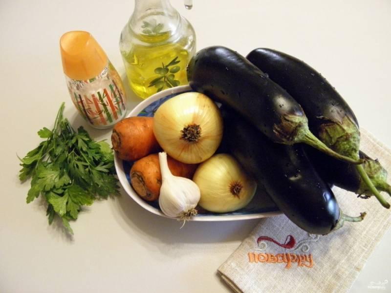 Итак, для начала приготовьте овощи. Все нужно тщательно вымыть,а лук, морковь и чеснок еще и очистить. У баклажанов срезаем хвостики.