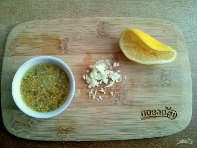 Для заправки смешайте измельченный чеснок, лимонный сок и дижонскую горчицу.