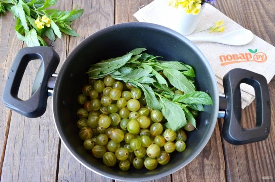 Сложите ягоды в кастрюлю, положите веточки мяты. На каждые 500 г крыжовника — три веточки.