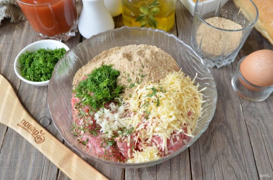 В фарш добавьте две столовые ложки тертого сыра, рубленую зелень, измельченный чеснок, соль, прованские травы и панировочные сухари.