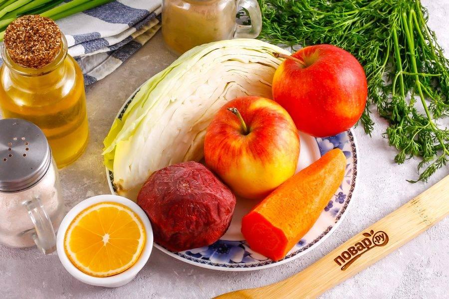 Подготовьте указанные ингредиенты. Свеклу и морковь очистите от кожуры и промойте в воде. С капусты срежьте необходимую часть, удалив верхние листья. Яблоки приобретите кисло-сладких сортов.