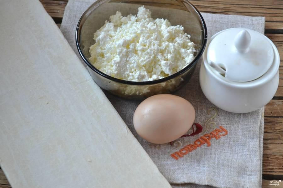 Подготовьте все необходимые продукты. Тесто советую брать бездрожжевое, тогда ватрушки получатся очень хрустящими и вкусными.