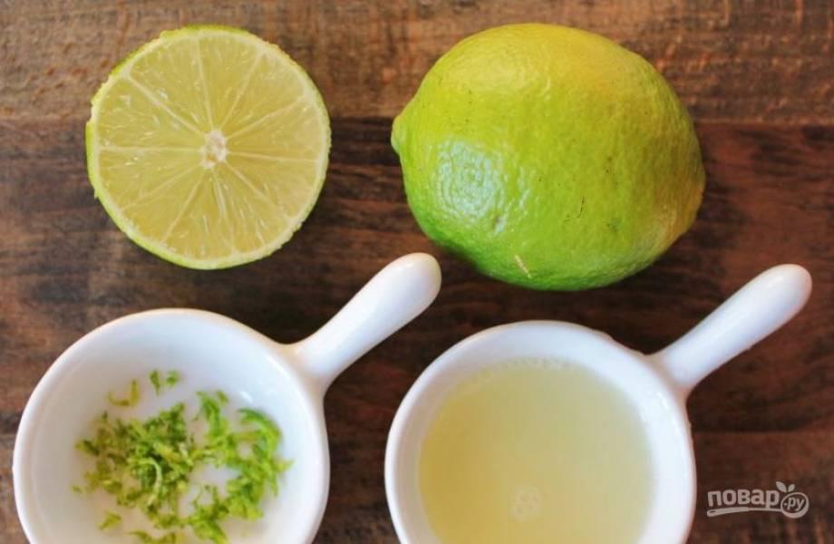 Вымойте и обсушите лайм. Выдавите из него сок и натрите цедру в отдельную пиалку. Если у вас не оказалось под рукой лайма, то воспользуйтесь обычным лимоном.