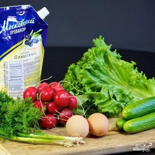 Подготовьте ингредиенты. Яйца отварите вкрутую, зелень и овощи хорошенько промойте.