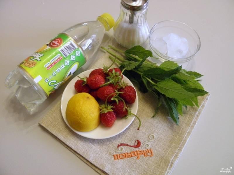 Подготовьте для мохито все ингредиенты. Воду или спрайт заранее охладите. Тщательно вымойте мяту и клубнику.