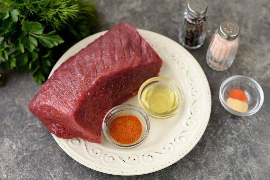Подготовьте необходимые ингредиенты. Говядину лучше брать лопатку или заднюю часть. Зачистите мясо от пленок и жил, помойте и тщательно вытрите бумажными салфетками.