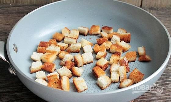 Хлеб нарежьте кубиками 1 на 1 см, обязательно срежьте корочки. Обжарьте кубики хлеба в ароматном масле.