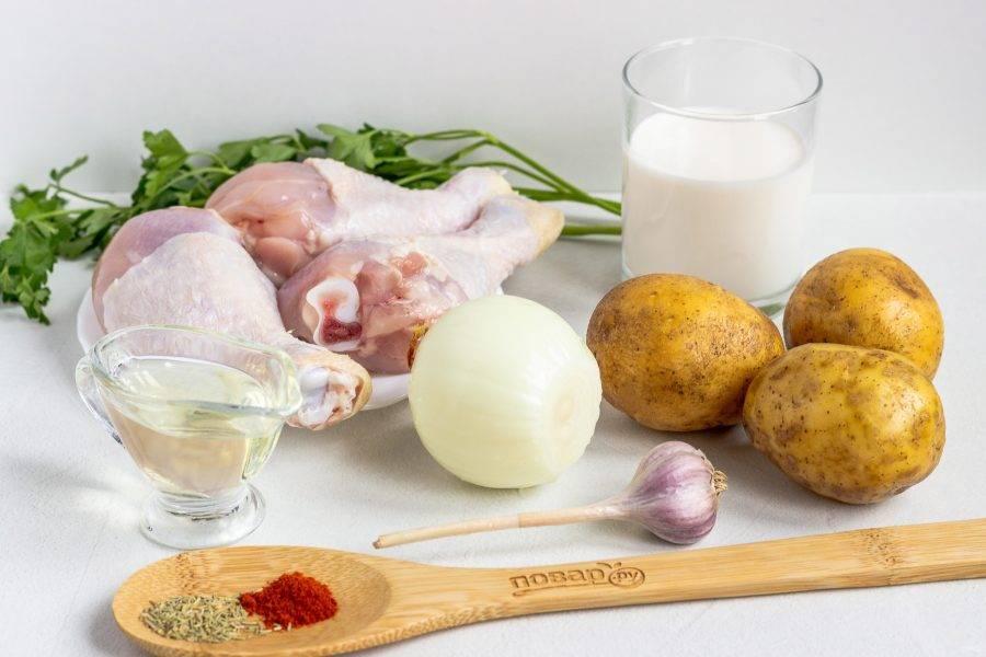 Подготовьте все необходимые ингредиенты. Куриные части помойте, овощи очистите.