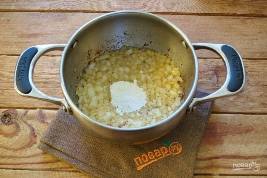 Добавьте чайную ложку муки. Перемешайте и обжарьте муку в масле и луке.