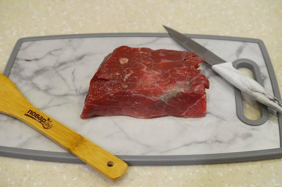1. Мясо помойте, обсушите.