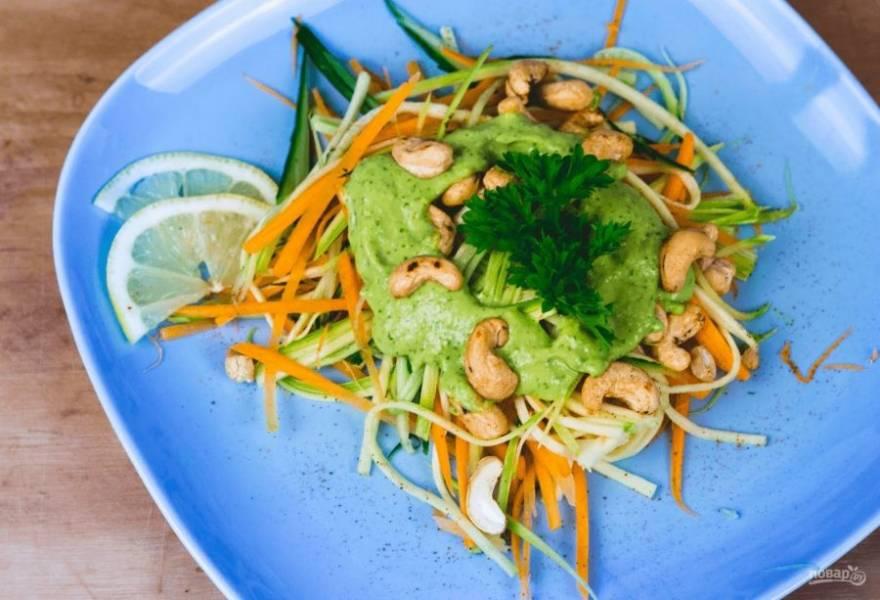 4. Соберите салат и смешайте его с заправкой и кешью. Украсьте салат зеленью и дольками лимона. Приятного аппетита!