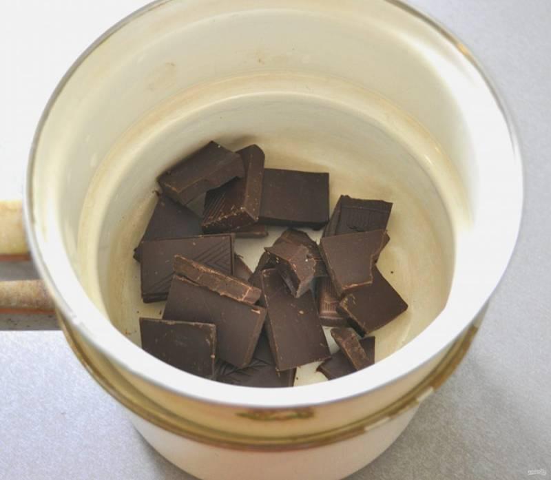 Поломайте шоколад на дольки и нагревайте на водяной бане. Можно просто растопить шоколад короткими импульсами в микроволновой печи.