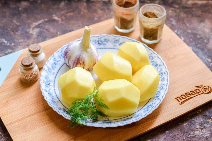 Подготовьте ингредиенты. Картофель очистите, вымойте, просушите.