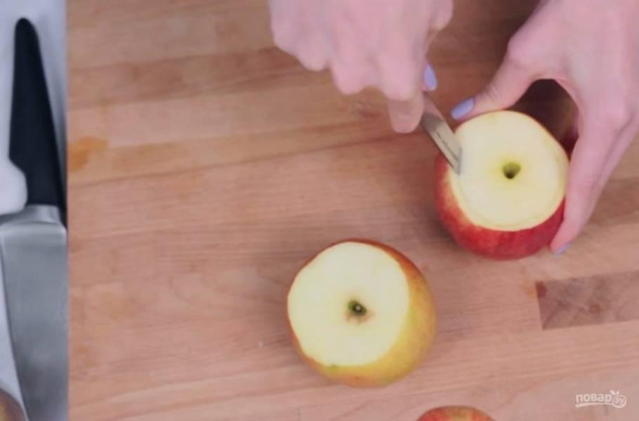 2. Срежьте шапочки яблок и вырежьте середину так, чтобы стенки яблок получились толщиной примерно 0,7 см.