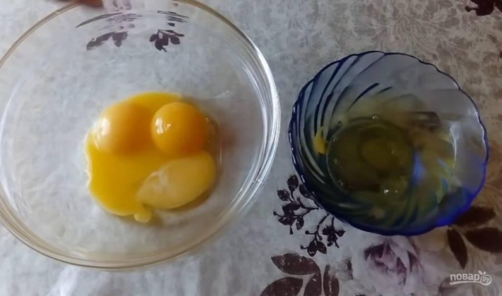 Для теста: отделите белки от желтков. Взбейте одни и другие отдельно.