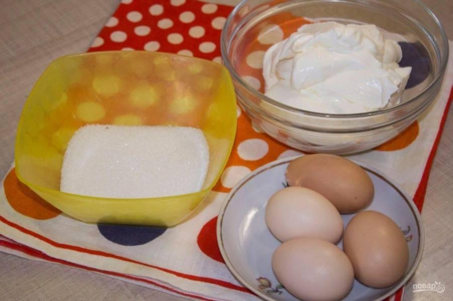 Для начинки подготовьте сметану, яйца, сахар и щепотку соли.