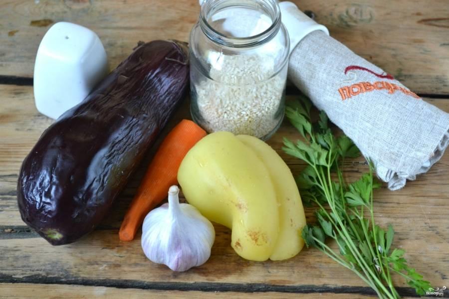 Приготовьте все необходимые ингредиенты. Морковь очистите и промойте, баклажан хорошенько промойте, не очищая. Болгарский перец очистите от семян и плодоножки, если он крупный, то отрежьте половину, если небольшой, то возьмите целый.
