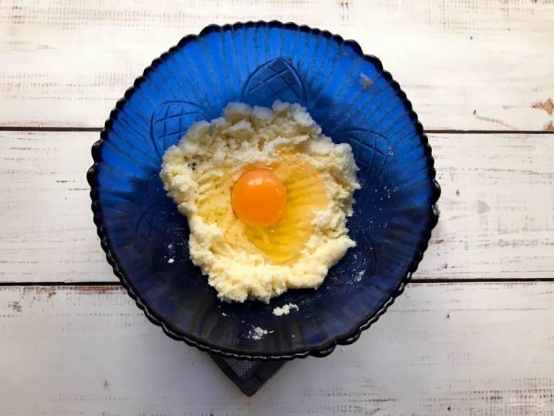 Добавьте яйцо и снова хорошо разотрите.