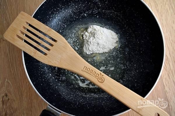 Масло растопите на сковороде, добавьте муку, размешайте и прогрейте 1 минуту.