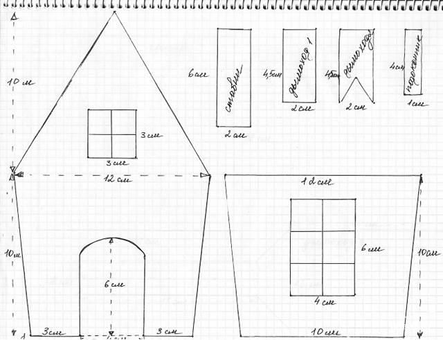 На бумаге или картоне нарисуйте детали домика и аккуратно их вырежьте. Размеры и формы делайте как на фото.
