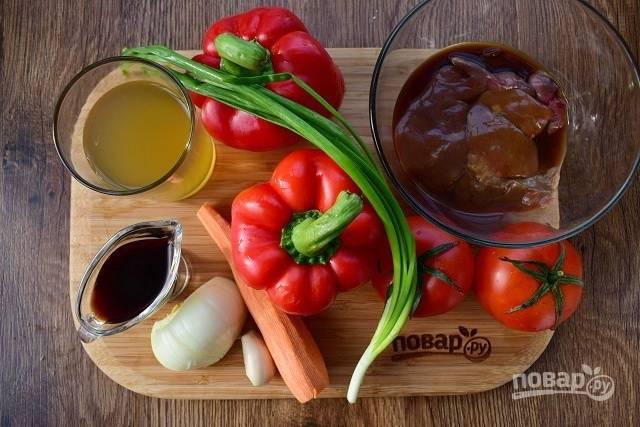 Приготовьте необходимые продукты. Овощи помойте, лук, морковь, чеснок и имбирь очистите. Печень очистите от пленок и разрежьте пополам.