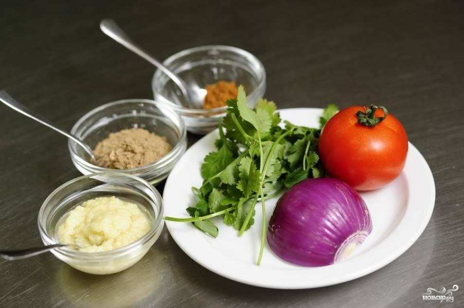 Подготовим все необходимые ингредиенты для приготовления 1 порции.