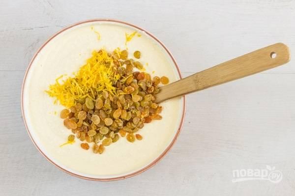 2. Всыпьте изюм, добавьте цедру апельсина или лимона для аромата. Аккуратно перемешайте.