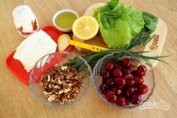 Подготовьте необходимые продукты. Черешню и зелень промойте. Из черешни удалите косточки, разрежьте на половинки.