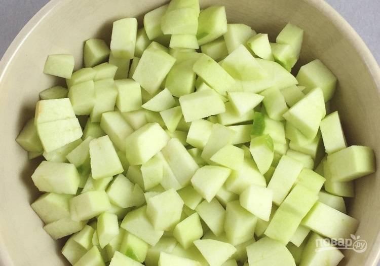 1.Яблоки очистите от кожуры и семян, нарежьте их небольшими кусочками.