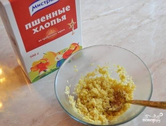 2.Залейте  пшеничные хлопья кипятком и позвольте им настояться несколько минут.