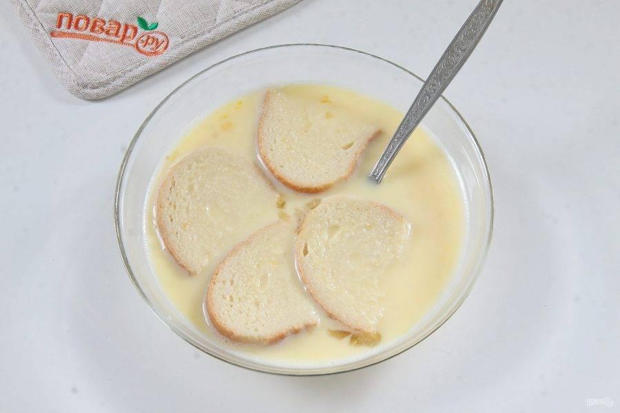 3. Окунайте в яично-молочную смесь поочередно кусочки нарезанного половинками белого хлеба или батона на несколько секунд. После чего хлеб необходимо слегка отжать руками.