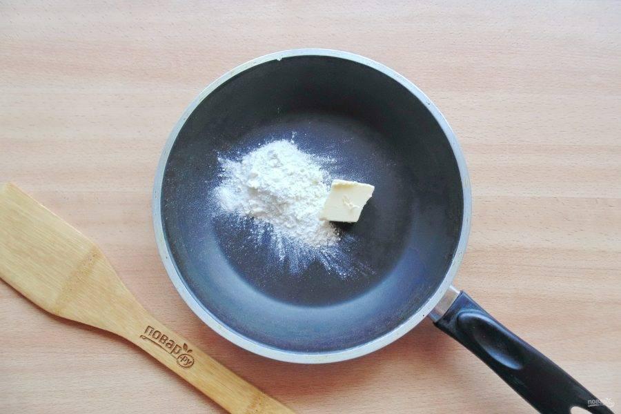 Приготовьте молочный соус. В сковороду выложите кусочек сливочного масла и муку. Растопите масло и хорошо перемешайте с мукой. Комочков не должно быть.