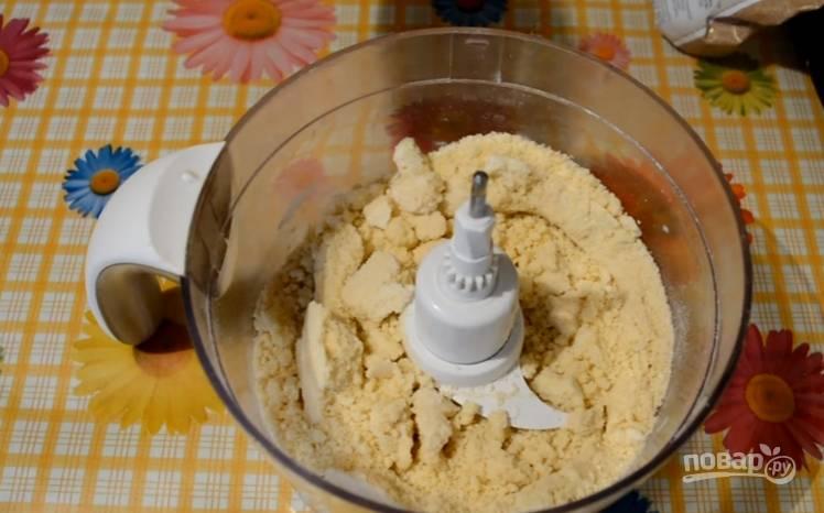 1.Для теста: в комбайн просеиваем муку, разрыхлитель, сахарный песок и добавляем охлажденное сливочное масло, перетираем в крошку.