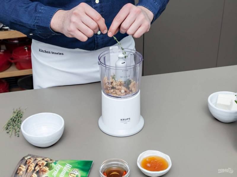2. В это время сделайте соус. В блендере смешайте сироп с орехами, мёдом и тимьяном.