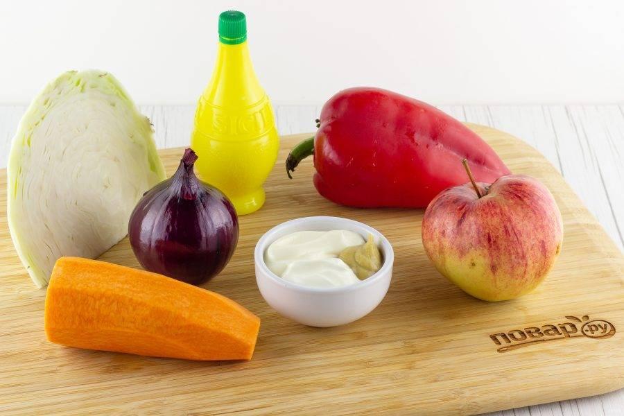 Подготовьте все необходимые ингредиенты. Овощи и яблоко помойте, очистите.