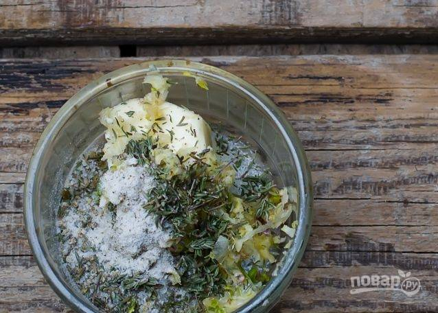 Первым делом вам необходимо приготовить пряную смесь для этого рецепта. Для этого в пиалке разотрите целые горошинки черного перца с солью и очищенными зубчиками чеснока. Размягчите сливочное масло при комнатной температуре, добавив в него травы и специи. Все ингредиенты тщательно перемешайте.