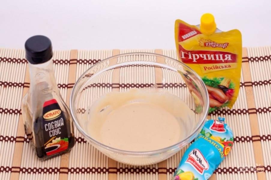 Сделайте соус, смешав майонез, горчицу и соевый соус.