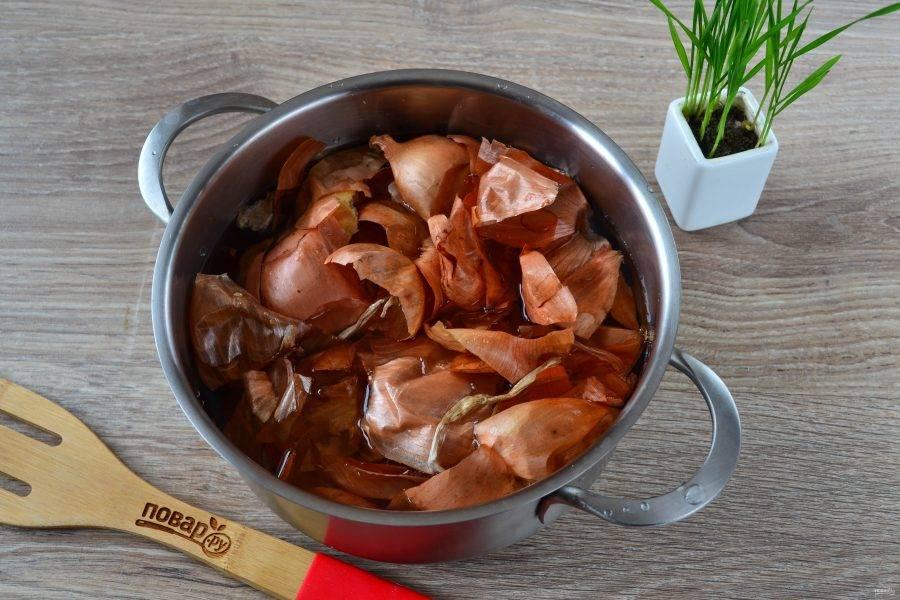 Шелуху выложите в кастрюлю, залейте водой и доведите до кипения. Проварите шелуху в течении 10-15 минут.
