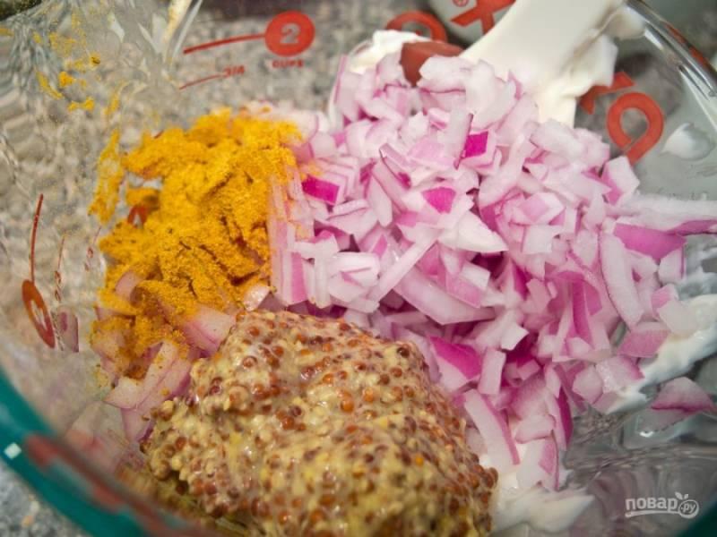 Соедините в миске мелко нашинкованный лук, горчицу, куркуму, имбирь и майонез. Хорошо перемешайте заправку.