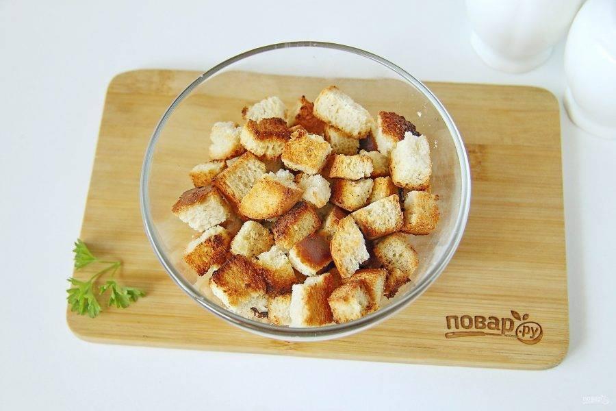 Обжарьте хлеб на сухой сковороде постоянно помешивая. Можно подсушить сухарики в духовке.