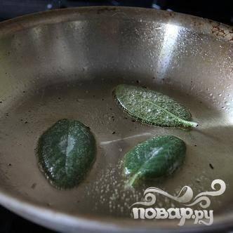 2. Разогреть 1 1/2 столовую ложку масла в маленькой сковороде на среднем огне. Добавить шалфей и готовить, пока края не начнут заворачиваться, до темно-зеленого цвета, 1-2 минуты.