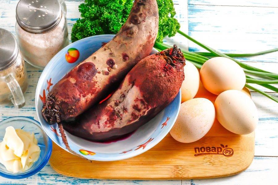 Подготовьте указанные ингредиенты. Свеклу и куриные яйца отварите заранее и остудите.